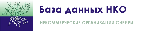 База данных НКО Logo